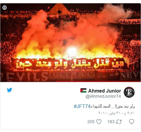 تويتر رسالة بعث بها @iAhmedJunior74: ولو بعد حين! .. المجد للشهداء#JFT74