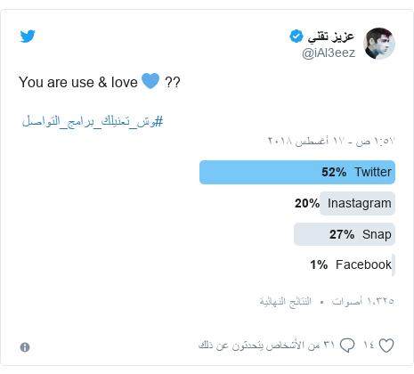 تويتر رسالة بعث بها @iAl3eez: You are use & love 💙 ?? #وش_تعنيلك_برامج_التواصل