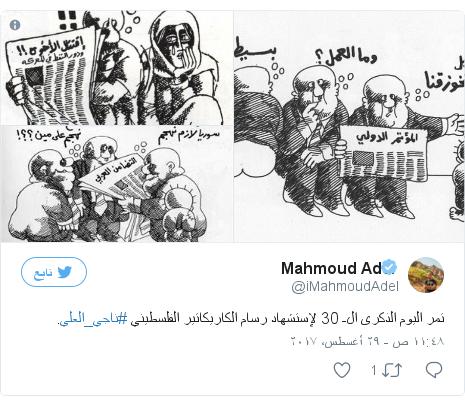تويتر رسالة بعث بها @iMahmoudAdel