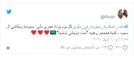 """تويتر رسالة بعث بها @iNuqn: #قاعده_عسكريه_سعوديه_في_سلوي كل يوم يزداد فخري بأني  سعوديه وحُكامي ال سعود ، كمية فخخخر وهيبه """"دُمت ياوطني شامخاً""""🇸🇦♥️♥️♥️."""