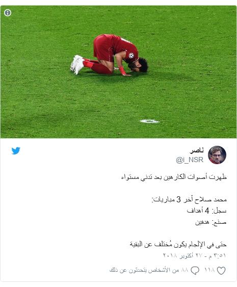 تويتر رسالة بعث بها @i_NSR: ظهرت أصوات الكارهين بعد تدني مستواه محمد صلاح آخر 3 مباريات  سجل  4 أهداف صنع  هدفين حتى في الإلجام يكون مُختلف عن البقية