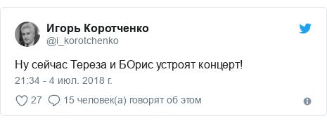 Twitter post by @i_korotchenko: Ну сейчас Тереза и БОрис устроят концерт!
