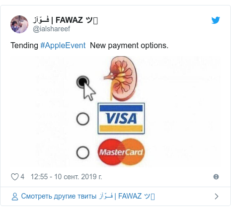 Twitter пост, автор: @ialshareef: Tending #AppleEvent  New payment options.