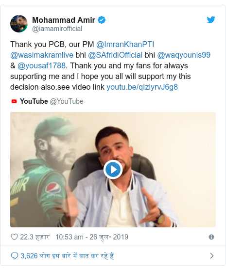 ट्विटर पोस्ट @iamamirofficial: Thank you PCB, our PM @ImranKhanPTI @wasimakramlive bhi @SAfridiOfficial bhi @waqyounis99 & @yousaf1788. Thank you and my fans for always supporting me and I hope you all will support my this decision also.see video link