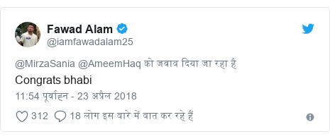 ट्विटर पोस्ट @iamfawadalam25: Congrats bhabi