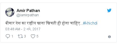 Twitter post by @iamirpathan: बीमार देश का राष्ट्रीय खाना खिचड़ी ही होना चाहिए...#khichdi