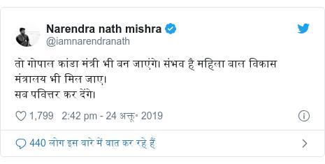 ट्विटर पोस्ट @iamnarendranath: तो गोपाल कांडा मंत्री भी बन जाएंगे। संभव है महिला बाल विकास मंत्रालय भी मिल जाए।सब पवित्तर कर देंगे।