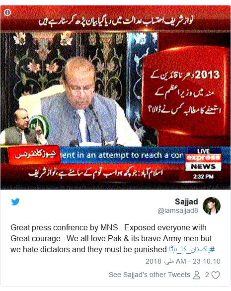 ٹوئٹر پوسٹس @iamsajjad8 کے حساب سے: Great press confrence by MNS.. Exposed everyone with Great courage.. We all love Pak & its brave Army men but we hate dictators and they must be punished.#پاکستان_کا_بیٹا