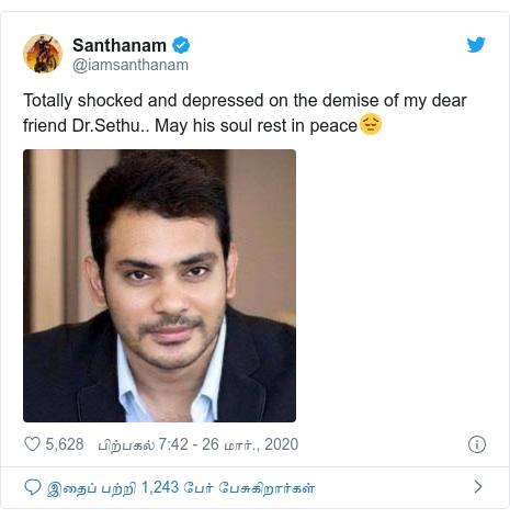 டுவிட்டர் இவரது பதிவு @iamsanthanam: Totally shocked and depressed on the demise of my dear friend Dr.Sethu.. May his soul rest in peace😔