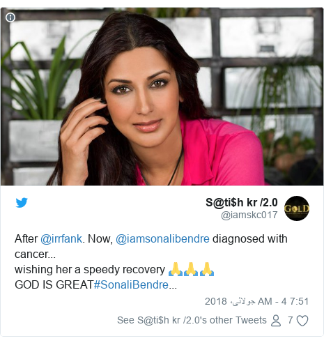 ٹوئٹر پوسٹس @iamskc017 کے حساب سے: After @irrfank. Now, @iamsonalibendre diagnosed with cancer...wishing her a speedy recovery 🙏🙏🙏GOD IS GREAT#SonaliBendre...