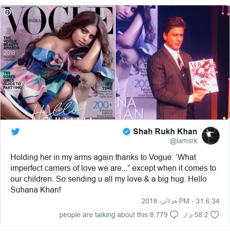 """ٹوئٹر پوسٹس @iamsrk کے حساب سے: Holding her in my arms again thanks to Vogue. 'What imperfect carriers of love we are..."""" except when it comes to our children. So sending u all my love & a big hug. Hello Suhana Khan!"""