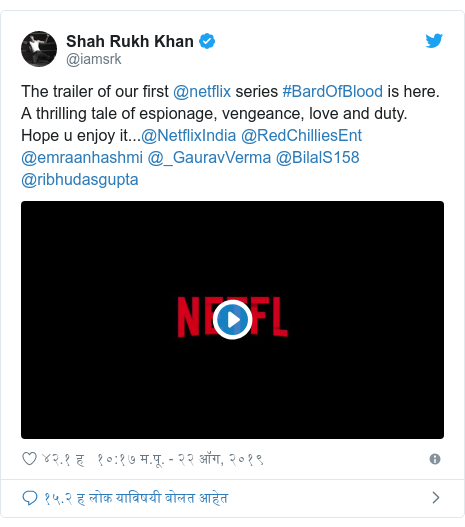 Twitter post by @iamsrk: The trailer of our first @netflix series #BardOfBlood is here. A thrilling tale of espionage, vengeance, love and duty. Hope u enjoy it...@NetflixIndia @RedChilliesEnt @emraanhashmi @_GauravVerma @BilalS158 @ribhudasgupta