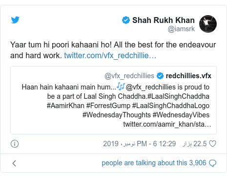 ٹوئٹر پوسٹس @iamsrk کے حساب سے: Yaar tum hi poori kahaani ho! All the best for the endeavour and hard work.