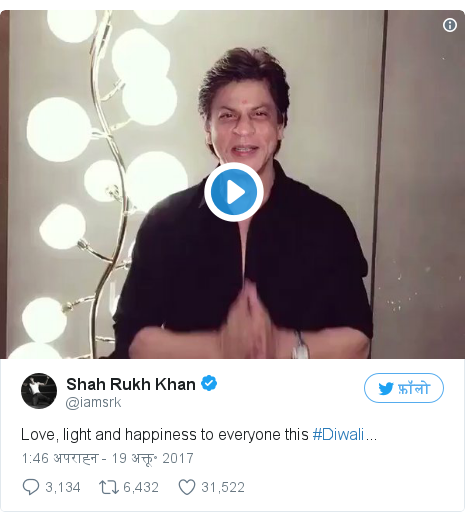 ट्विटर पोस्ट @iamsrk: Love, light and happiness to everyone this #Diwali...