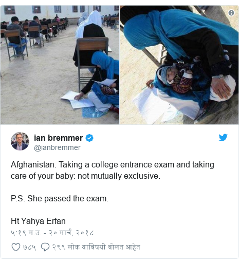 Twitter post by @ianbremmer: Afghanistan. Taking a college entrance exam and taking care of your baby  not mutually exclusive. P.S. She passed the exam. Ht Yahya Erfan
