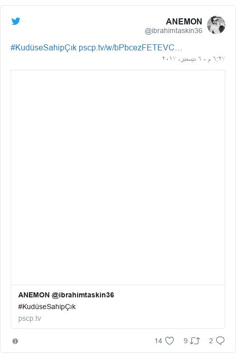 تويتر رسالة بعث بها @ibrahimtaskin36: #KudüseSahipÇık