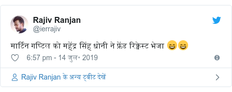 ट्विटर पोस्ट @ierrajiv: मार्टिन गप्टिल को महेंद्र सिंह धोनी ने फ्रेंड रिक्वेस्ट भेजा 😄😄