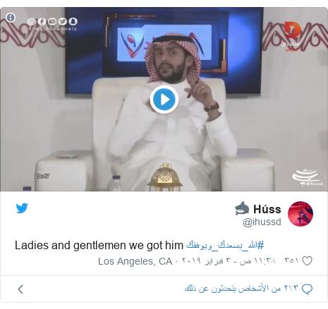 تويتر رسالة بعث بها @ihussd: Ladies and gentlemen we got him #الله_يسعدك_ويوفقك