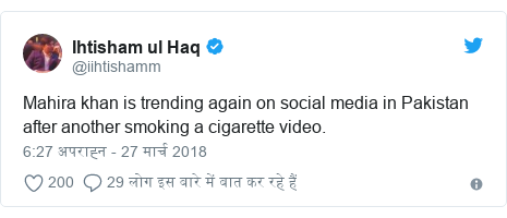 ट्विटर पोस्ट @iihtishamm: Mahira khan is trending again on social media in Pakistan after another smoking a cigarette video.