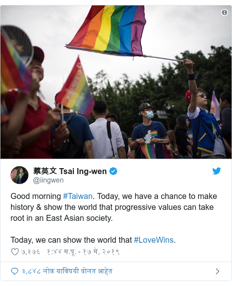 Twitter post by @iingwen: Good morning #Taiwan. Today, we have a chance to make history & show the world that progressive values can take root in an East Asian society. Today, we can show the world that #LoveWins.