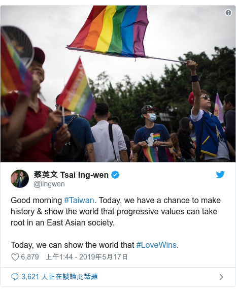 Twitter 用戶名 @iingwen: Good morning #Taiwan. Today, we have a chance to make history & show the world that progressive values can take root in an East Asian society. Today, we can show the world that #LoveWins.