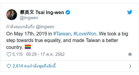 Twitter โพสต์โดย @iingwen: On May 17th, 2019 in #Taiwan, #LoveWon. We took a big step towards true equality, and made Taiwan a better country. 🏳️🌈