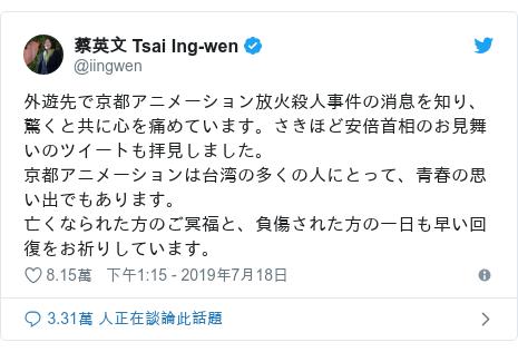 Twitter 用戶名 @iingwen: 外遊先で京都アニメーション放火殺人事件の消息を知り、驚くと共に心を痛めています。さきほど安倍首相のお見舞いのツイートも拝見しました。京都アニメーションは台湾の多くの人にとって、青春の思い出でもあります。亡くなられた方のご冥福と、負傷された方の一日も早い回復をお祈りしています。
