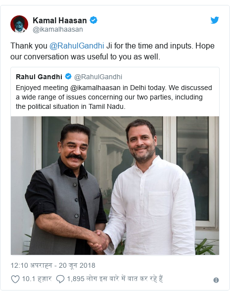 ट्विटर पोस्ट @ikamalhaasan: Thank you @RahulGandhi Ji for the time and inputs. Hope our conversation was useful to you as well.