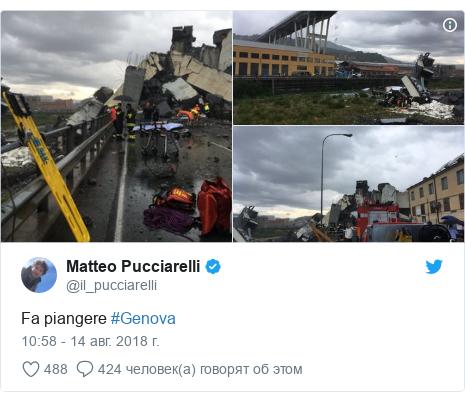 Twitter пост, автор: @il_pucciarelli: Fa piangere #Genova