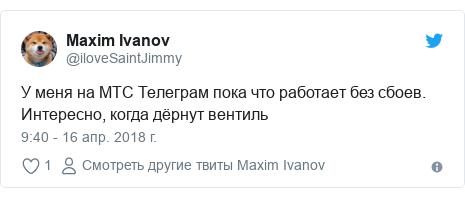 Twitter пост, автор: @iloveSaintJimmy: У меня на МТС Телеграм пока что работает без сбоев. Интересно, когда дёрнут вентиль