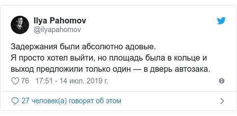 Twitter пост, автор: @ilyapahomov: Задержания были абсолютно адовые.Я просто хотел выйти, но площадь была в кольце и выход предложили только один — в дверь автозака.