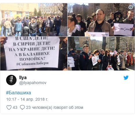 Twitter пост, автор: @ilyapahomov: #Балашиха