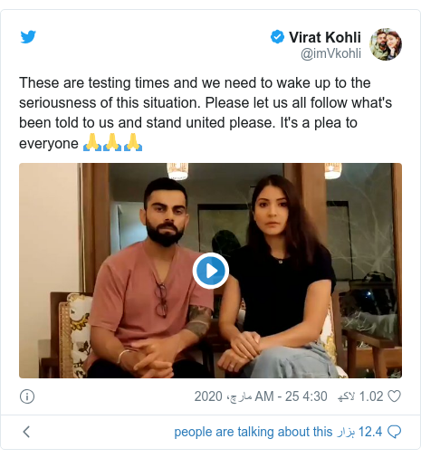 ٹوئٹر پوسٹس @imVkohli کے حساب سے: These are testing times and we need to wake up to the seriousness of this situation. Please let us all follow what's been told to us and stand united please. It's a plea to everyone 🙏🙏🙏