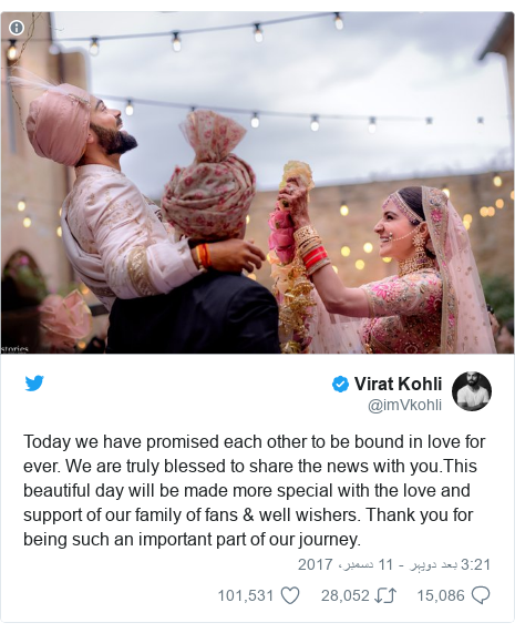 ٹوئٹر پوسٹس @imVkohli کے حساب سے: Today we have promised each other to be bound in love for ever. We are truly blessed to share the news with you.This beautiful day will be made more special with the love and support of our family of fans & well wishers. Thank you for being such an important part of our journey.