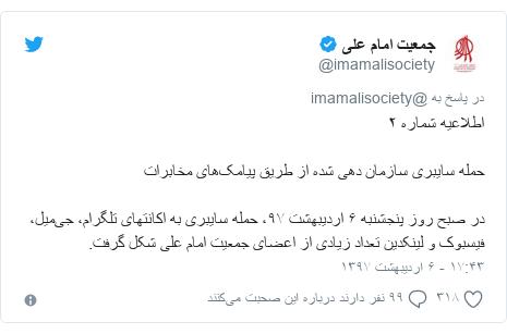 پست توییتر از @imamalisociety: اطلاعیه شماره ۲حمله سایبری سازمان دهی شده از طریق پیامکهای مخابراتدر صبح روز پنجشنبه ۶ اردیبهشت ۹۷، حمله سایبری به اکانتهای تلگرام، جیمیل، فیسبوک و لینکدین تعداد زیادی از اعضای جمعیت امام علی شکل گرفت.