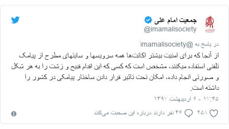 پست توییتر از @imamalisociety: از آنجا که برای امنیت بیشتر اکانتها همه سرویسها و سایتهای مطرح از پیامک تلفنی استفاده میکنند، مشخص است که کسی که این اقدام قبیح و زشت را به هر شکل و صورتی انجام داده، امکان تحت تاثیر قرار دادن ساختار پیامکی در کشور را داشته است.