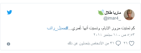 تويتر رسالة بعث بها @imar4_: كم تمنيت مرور الايام، ونسيت أنها عُمري...#جميل_راتب