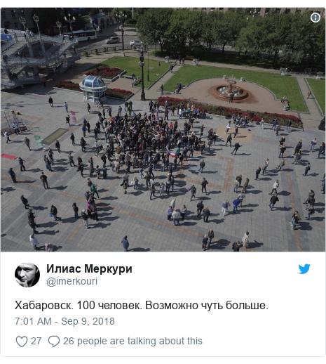@imerkouri tərəfindən edilən Twitter paylaşımı: Хабаровск. 100 человек. Возможно чуть больше.