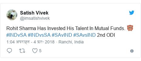 ट्विटर पोस्ट @imsatishvivek: Rohit Sharma Has Invested His Talent In Mutual Funds. 🙊#INDvSA #INDvsSA #SAvIND #SAvsIND 2nd ODI