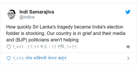 Twitter post by @indica: How quickly Sri Lanka's tragedy became India's election fodder is shocking. Our country is in grief and their media and (BJP) politicians aren't helping