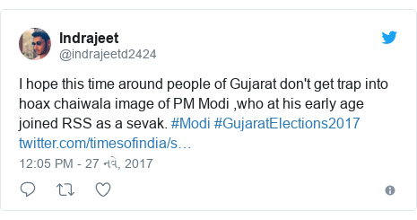 Twitter post by @indrajeetd2424: I hope this time around people of Gujarat don't get trap into hoax chaiwala image of PM Modi ,who at his early age joined RSS as a sevak. #Modi #GujaratElections2017