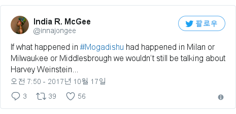 Twitter post by @innajongee: If what happened in #Mogadishu had happened in Milan or Milwaukee or Middlesbrough we wouldn't still be talking about Harvey Weinstein...
