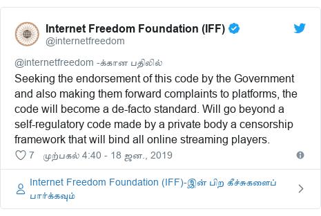 டுவிட்டர் இவரது பதிவு @internetfreedom: Seeking the endorsement of this code by the Government and also making them forward complaints to platforms, the code will become a de-facto standard. Will go beyond a self-regulatory code made by a private body a censorship framework that will bind all online streaming players.