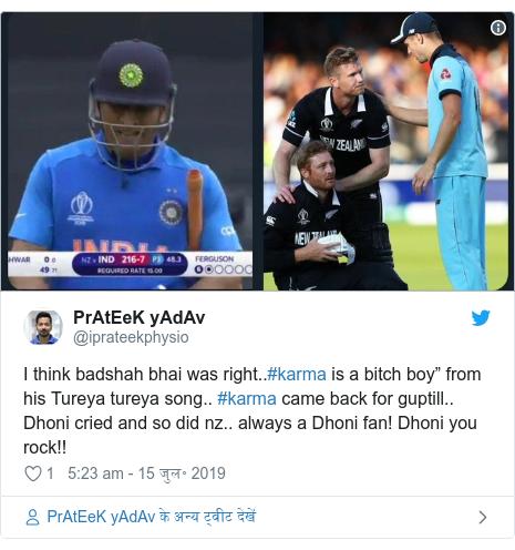 "ट्विटर पोस्ट @iprateekphysio: I think badshah bhai was right..#karma is a bitch boy"" from his Tureya tureya song.. #karma came back for guptill.. Dhoni cried and so did nz.. always a Dhoni fan! Dhoni you rock!!"