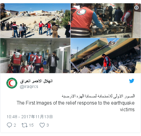 Twitter post by @iraqircs: الصور الاولى للاستجابة لضحايا الهزة الارضية The First Images of the relief response to the earthquake victims
