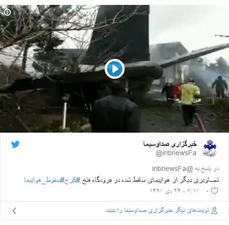 پست توییتر از @iribnewsFa: تصاویری دیگر از هواپیمای ساقط شده در فرودگاه فتح #کرج#سقوط_هواپیما