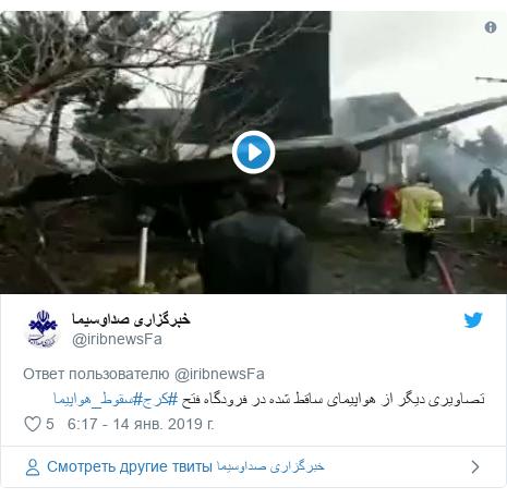 Twitter пост, автор: @iribnewsFa: تصاویری دیگر از هواپیمای ساقط شده در فرودگاه فتح #کرج#سقوط_هواپیما