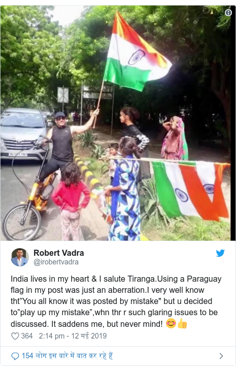 "ट्विटर पोस्ट @irobertvadra: India lives in my heart & I salute Tiranga.Using a Paraguay flag in my post was just an aberration.I very well know tht""You all know it was posted by mistake"" but u decided to""play up my mistake"",whn thr r such glaring issues to be discussed. It saddens me, but never mind! 😊👍"