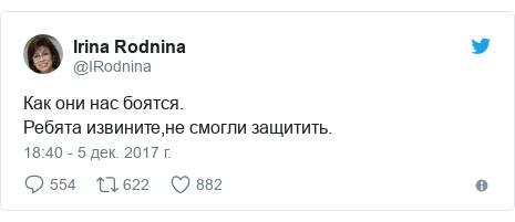 Twitter пост, автор: @IRodnina: Как они нас боятся.Ребята извините,не смогли защитить.