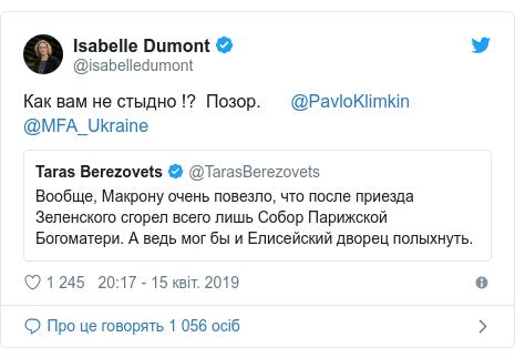 Twitter допис, автор: @isabelledumont: Как вам не стыдно !?  Позор.      @PavloKlimkin @MFA_Ukraine